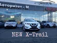 Симферополь X-Trail 2018