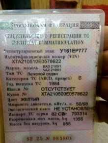 Советское 2105 1984