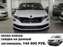 Кемерово Kodiaq 2018