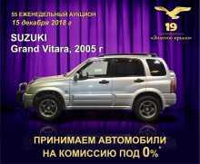 Новокузнецк Grand Vitara 2005