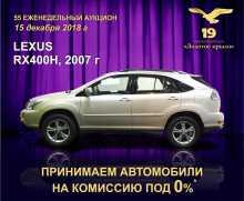 Новокузнецк RX400h 2007