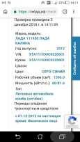 Лада Калина, 2012 год, 227 000 руб.