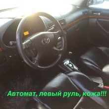 Иркутск Avensis 2007