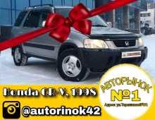 Кемерово CR-V 1998