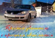Прокопьевск Lancer 2004