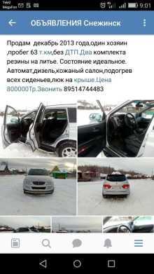 Снежинск Kyron 2013