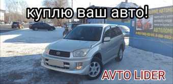 Белогорск RAV4 2002