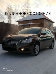 Иркутск Sentra 2014