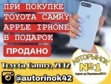 Кемерово Camry 2012