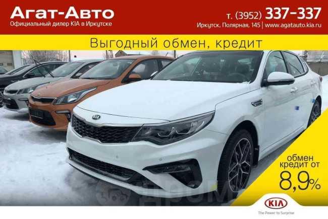 Kia Optima, 2018 год, 1 879 900 руб.
