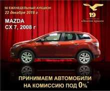 Новокузнецк CX-7 2008