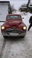 ГАЗ Победа, 1956 год, 300 000 руб.