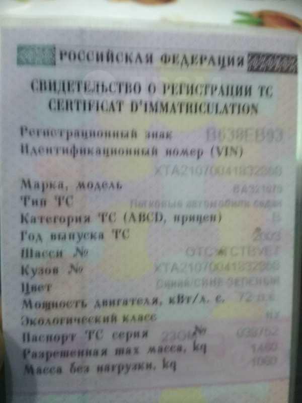 Лада 2107, 2003 год, 25 000 руб.