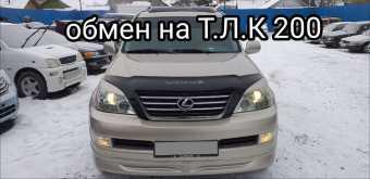 Белогорск GX470 2005
