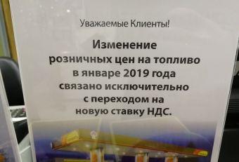 В Хабаровске из-за повышения ставки НДС выросли цены на топливо