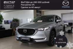 Новосибирск Mazda CX-5 2018