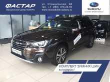 Новосибирск Outback 2018