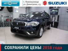 Новокузнецк SX4 2018