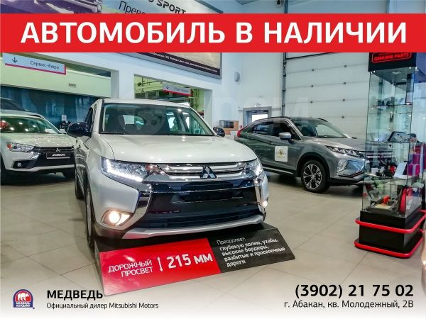 Mitsubishi Outlander, 2018 год, 1 660 095 руб.