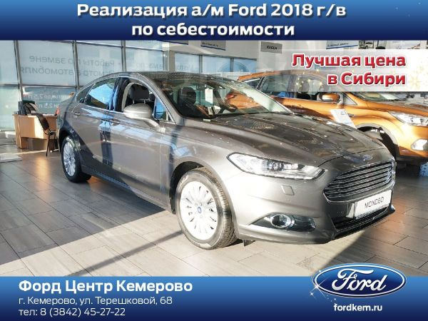 Ford Mondeo, 2018 год, 1 758 734 руб.