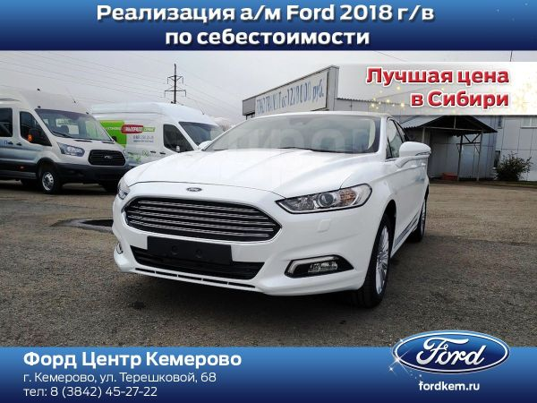 Ford Mondeo, 2018 год, 1 451 203 руб.