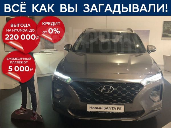 Hyundai Santa Fe, 2018 год, 2 099 000 руб.