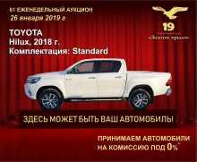 Новокузнецк Hilux Pick Up 2018