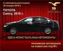 Новокузнецк Camry 2016