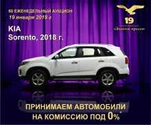 Новокузнецк Sorento 2018