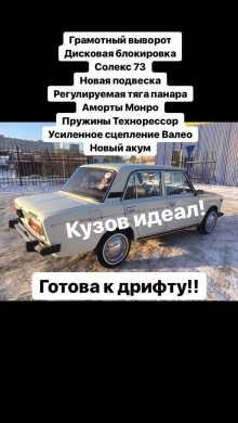 Иркутск 2106 1998