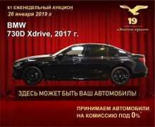 Новокузнецк 7-Series 2017
