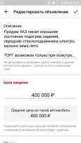УАЗ Патриот Пикап, 2013 год, 300 000 руб.