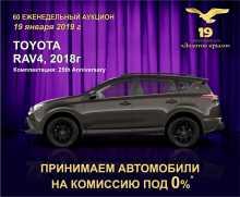 Новокузнецк RAV4 2018