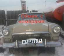Новый Уренгой 22 Волга 1982