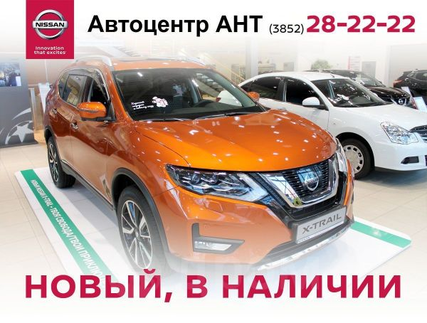 Nissan X-Trail, 2018 год, 2 080 000 руб.