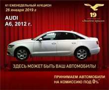 Новокузнецк A6 2012