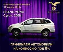 Новокузнецк Kyron 2008