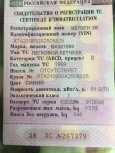 Лада 2109, 1999 год, 29 000 руб.