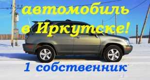 Залари RX300 2003