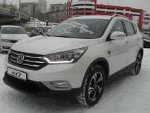 Екатеринбург AX7 2018