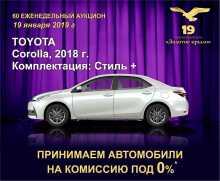 Новокузнецк Corolla 2018