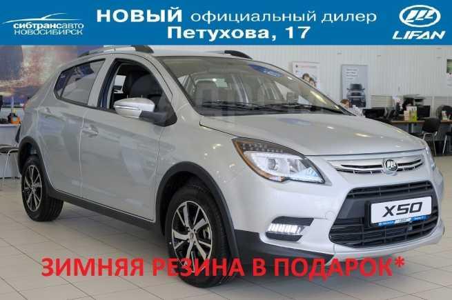 Lifan X50, 2018 год, 632 000 руб.