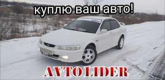 Белогорск Accord 2000