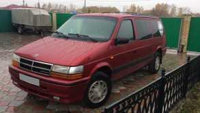 Омск Grand Voyager 1994