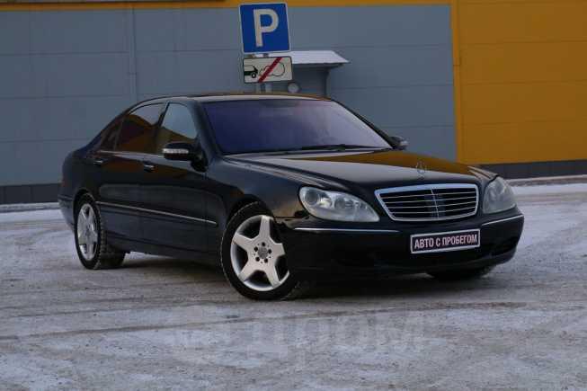 Mercedes-Benz S-Class, 2003 год, 388 000 руб.