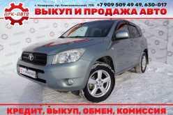 Кемерово RAV4 2005