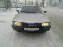 Пермь 80 1990