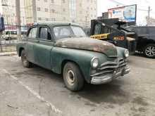 Хабаровск Победа 1957