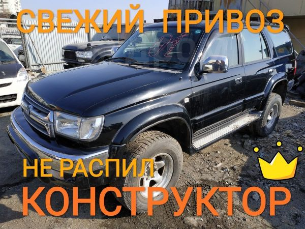 Toyota Hilux Surf, 1999 год, 364 000 руб.
