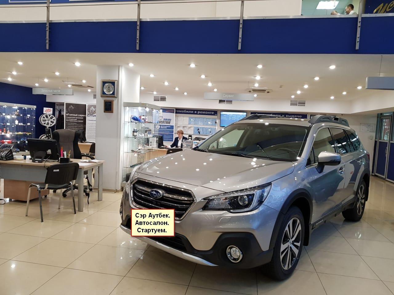 Автосалоны субару в москве отзывы залоговые автомобили сбербанка продажа